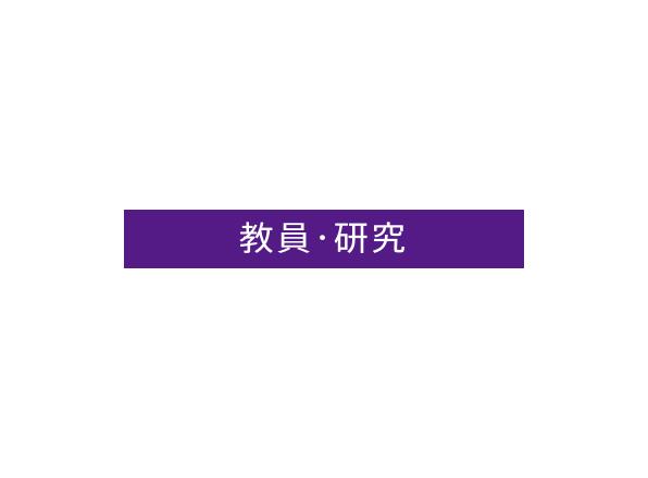 教員・研究