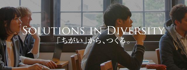 Solutions in Diversity「ちがい」から、つくる。