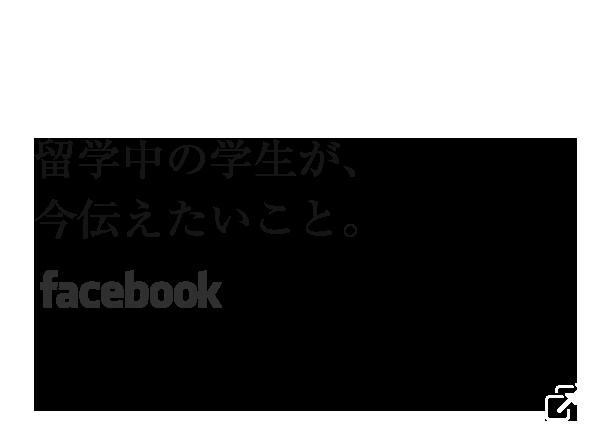 留学中の学生が、今伝えたいこと。Facebook